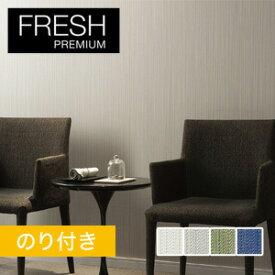 【壁紙】【のり付き壁紙】空気を洗う壁紙 ルノン フレッシュプレミアム RF-6638〜RF-6641*RF-6638 RF-6639 RF-6640 RF-6641