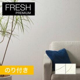 【壁紙】【のり付き壁紙】空気を洗う壁紙 ルノン フレッシュプレミアム RF-6669・RF-6670*RF-6669 RF-6670