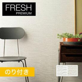 【壁紙】【のり付き壁紙】空気を洗う壁紙 ルノン フレッシュプレミアム RF-6671・RF-6672*RF-6671 RF-6672