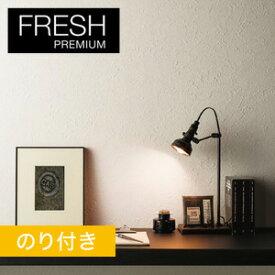 【壁紙】【のり付き壁紙】空気を洗う壁紙 ルノン フレッシュプレミアム RF-6675__rf-6675