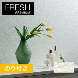 【壁紙】【のり付き壁紙】空気を洗う壁紙 ルノン フレッシュプレミアム RF-6682・RF-6683*RF-6682 RF-6683
