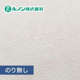 【壁紙】【のり無し】特価壁紙 石目調 ルノンマークII RM-541__nrm-541