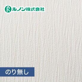 【壁紙】【のり無し】特価壁紙 ブロック調 ルノンマークII RM-560__nrm-560
