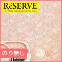 【壁紙】【のりなし】ハートの布を縫い付けたような個性的な柄 サンゲツ*nre-2773 nre-2774__n