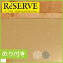 【壁紙】【のり付き】和室壁紙の定番の決め細やかな塗り壁風 サンゲツ*re-2693 re-2694