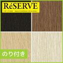 【壁紙】【のり付き】自然な木目が印象的 スーパー耐久性 サンゲツ*re-3307 re-3308 re-3309 re-3310