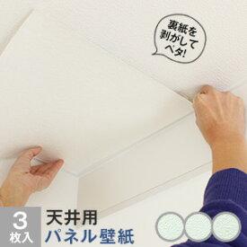天井用パネルカベ紙 厚手タイプ 30cm×30cm 3枚入り*TP-1 TP-2 TP-3