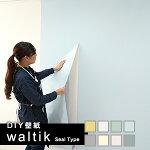 waltik輸入壁紙はがせるシールタイプ幅61cm×10m巻フラットカラー