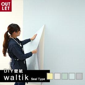 【DIY 壁紙】【アウトレット】waltik はがせるシールタイプ 幅61cm×10m巻 フラットカラー*NE01 NE02 NE03 NE04 NE05__waltik-rl-