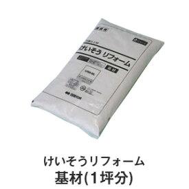 【珪藻土】四国化成 けいそうリフォーム 基材 3600g(約3.3平米分)__krm-ml