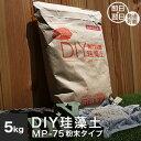 珪藻土 RESTAオリジナル配合 ネット限定DIY珪藻土 MP-75*__mp-75