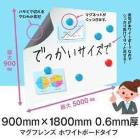 マグフレンズ (ホワイトボード) 900mm×1800mm 0.6mm厚__rws918-w