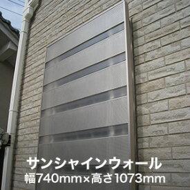 【面格子】窓の格子に付ける目隠し サンシャインウォール 幅740mm×高さ1073mm*W S D__w-02-