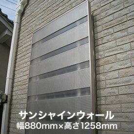 【面格子】窓の格子に付ける目隠し サンシャインウォール 幅880mm×高さ1258mm*W S D__w-03-