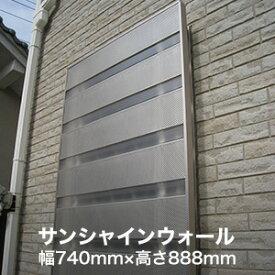 【面格子】窓の格子に付ける目隠し サンシャインウォール 幅740mm×高さ888mm*W S D__w-05-