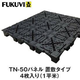 【OAフロア】フクビ OAフロア TN-50パネル 置敷タイプ 4枚入(1平米)500×500×H50mm__fu-of-tm-50