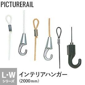 【ピクチャーレール】TOSO ピクチャーレール Wシリーズ対応 インテリアハンガー コードタイプA 2000mm*W B BL__pi-to-ka2