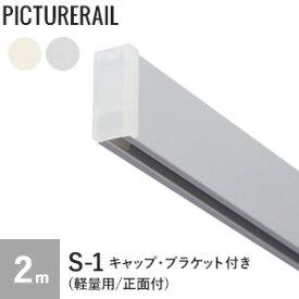 【ピクチャーレール】TOSO ピクチャーレール S-1 (軽量用/正面付) 工事用セット(キャップ・ブラケット付) 2m__pi-to-s1-