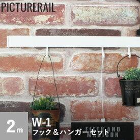 【ピクチャーレール】TOSO ピクチャーレール W-1 フック&ハンガー 2mセット ホワイト__pi-to-w1-2mset