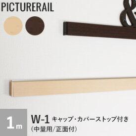 【ピクチャーレール】TOSO ピクチャーレール W-1 (中量用/正面付) 工事用セット(キャップ・カバーストップ付) 木目調カラー 1m__pi-to-w1-