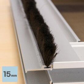 【網戸】網戸用 モヘア 15mm ブラック(ベース幅3.5mm)__amd705