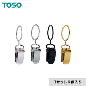 【カーテンアクセサリー】TOSO カーテンDIY用品 クリップランナー リング式 6個*01 02 03 04__ca-to-cr-r