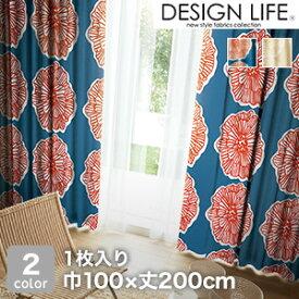 【カーテン】北欧モダンなデザイン!スミノエ DESIGN LIFE 既製カーテン ダイリン 巾100×丈200cm*V1245-L V1246-L