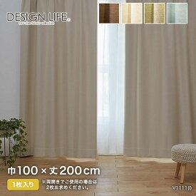【カーテン】既製サイズ スミノエ DESIGNLIFE SERA(セーラ) 巾100×丈200cm*V1114-L V1111-L V1113-L V1299-L