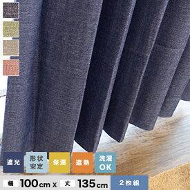 【カーテン】機能性既製カーテンが激安!裏地付き遮光カーテン2枚組 遮光1級2級・ウォッシャブル・形態安定 BE3300 幅100cm×丈135cm*NA GN BE PI__be3300-135