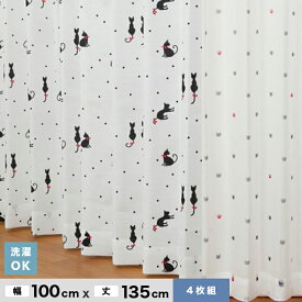【カーテン】大ブームのネコ柄 【4Pにゃーとにゃん】 4枚組既製カーテン 幅100cm×丈135cm__uni-04-135