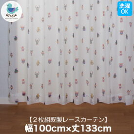 【カーテン】キッズカーテン Birdieシリーズ ふしぎのくにカーテン 【ボイルロボくんMIX】 既製レースカーテン2枚組 幅100cm×丈133cm__uni-20-133
