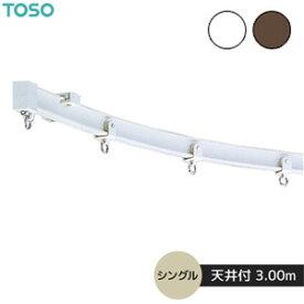 【カーテンレール】TOSO 機能性カーテンレール リフレ 天井付 シングル 3.00m*451909-A12 451923-B12__ctr-