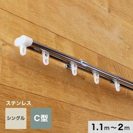 【カーテンレール】伸縮カーテンレール C型 ステンレス製 シングル 1.1m〜2.0m__sds-2n