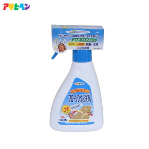 人と環境にやさしいフローリングの洗剤 ハンドスプレー 250ml__ap-js0010-1