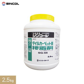 【タイルカーペット施工用ボンド】2.5kg(25〜31平米用)シンコールSG-552.5Kg入りsg55-2-5