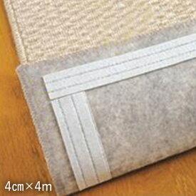 カーペット用滑り止めテープ 4cm×4m__sd-404