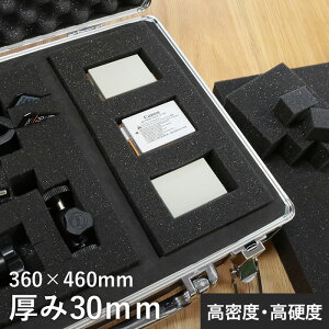 【ウレタン スポンジ】ケース緩衝材 ブロックスポンジ・ウレタン(高密度高硬度)360mm×460mm×30mm厚__str-caseblock-h