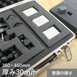 【ウレタン スポンジ】ケース緩衝材 ブロックスポンジ・ウレタン(普通の硬さ)360mm×460mm×30mm厚__str-caseblock-s