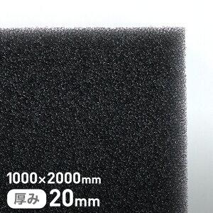【ウレタン スポンジ】エステル系のMFスポンジフィルター MF-30 20mm厚 1000×2000mm__str-mf30-20-20