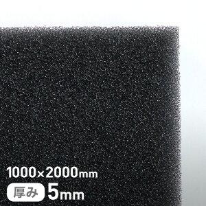 【ウレタン スポンジ】エステル系のMFスポンジフィルター MF-30 5mm厚 1000×2000mm__str-mf30-5-20