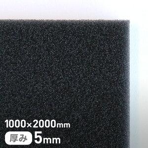 【ウレタン スポンジ】エステル系のMFスポンジフィルター MF-50 5mm厚 1000×2000mm__str-mf50-5-20