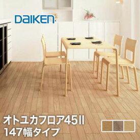【フローリング材】DAIKEN(ダイケン) オトユカフロア45II(147幅タイプ) (床暖房対応) 防音フロア 1坪*YB11745-MT YB11745-MG YB11745-YC