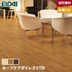 【フローリング材】EIDAI(エイダイ) セーフケアダイレクトTN [床暖房対応] 1坪*DST-HMP DST-BCH DST-SNT