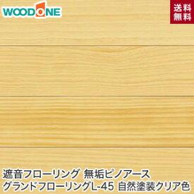 【フローリング材】ウッドワン 遮音フローリング 無垢ピノアース グランドフローリングL-45 自然塗装クリア色 1坪__fj9533s-kn7-uh
