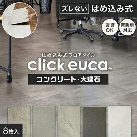 【フロアタイル】はめ込み式フロアタイル クリックeuca ストーン・コンクリ柄 5mm厚 305mm×610mm 8枚入り 約1.49平米 シェーディングモルタル__re-euca-cl-301