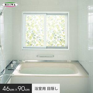 【窓ガラスフィルム】【貼って...