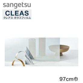 【窓ガラスフィルム】サンゲツ ガラスフィルム ミラー20 97cm巾 GF1108-1__gf1108-1