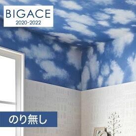【壁紙】【のり無し壁紙】シンコール BIGACE 雲柄調 BA5386__nba5386