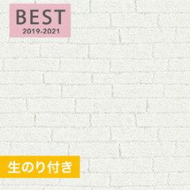 【壁紙】【のり付き壁紙】シンコール ベスト [レンガ・タイル調] BB1402 2019-2021__bb1402