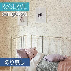 【壁紙】【のり無し壁紙】サンゲツ Reserve 2020-2022.5 [イラスト・アート] RE51394__nre51394